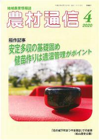 4月号発刊と志村けんさんの死にショック