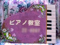 ピアノ教室看板 その2