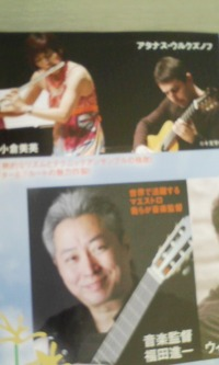 ギターがつなぐ世界の仲間たち