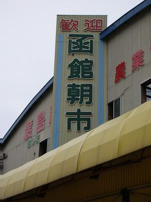函館パックで行って来ました