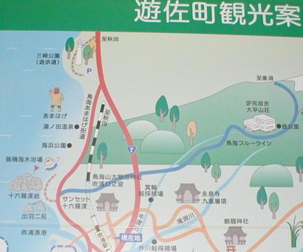 幻の女鹿駅