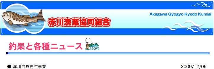 赤川漁協は馬鹿だ
