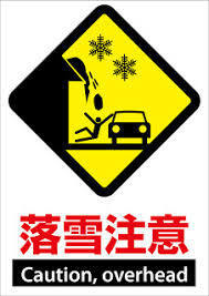 落雪注意 Caution! Falling Snow!
