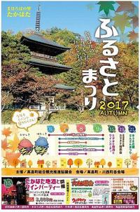 秋の収穫祭 Autumn Festival