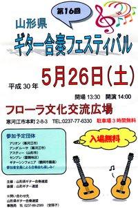 第16回山形県ギター合奏フェスティバル