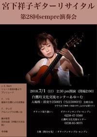 第28回センプレ演奏会「宮下祥子ギターリサイタル」