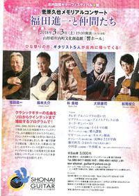 庄内国際ギターフェスティバルin響