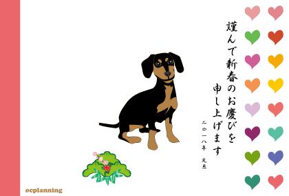 フェミニンな犬のイラスト年賀状テンプレート戌年2018