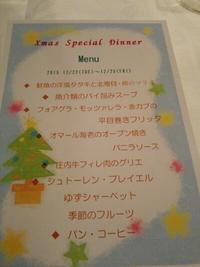 欅さんでクリスマスディナー