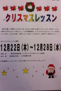 クリスマスレッスン★
