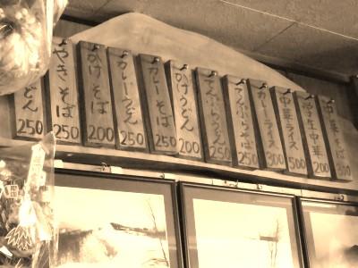 鮭川食堂(新庄市)