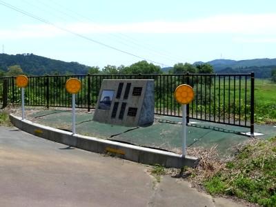 旧大蔵橋記念碑(右岸)