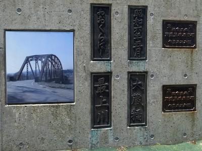 旧大蔵橋モニュメント