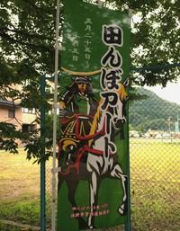 米沢田んぼアート@2014 2014/08/19 08:12:00