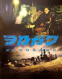映画|ヲ乃ガワ-WONOGAWA- 2015/02/19 20:14:00