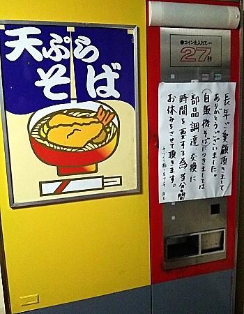 350円天ぷらそば自販機/川鉄のめん類自動調理販売機(CV-10初期型)・手づくり麺の店・アメヤ