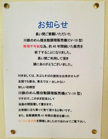 天ぷらそば販売終了お知らせ/手づくり麺の店・アメヤ