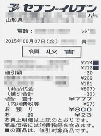 たまたま珍一景 2015/08/24 05:37:00