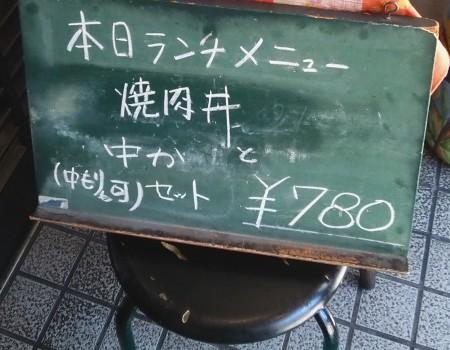 繁昌軒(川西町)