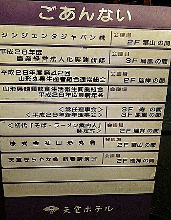 天童温泉「天童ホテル」(天童市鎌田本町二丁目)