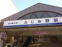 1月27日 埼玉県ふじみ野
