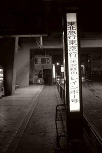 山交バスターミナルで凍えるの記