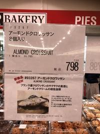 コストコ☆初回購入♪パン編