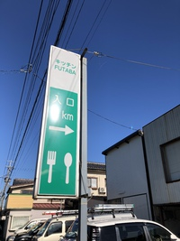 キッチン フタバ☆