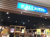 KALDI♪(カルディ)