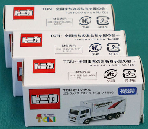 TCN_tomica3rd_001