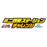 ミニ四駆ステーションチャレンジ2017・ROUND2:プラセン大会