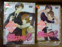 純情ロマンチカ2 3,4巻