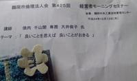千山閣 大井ママのお話を聴かせて頂きました。