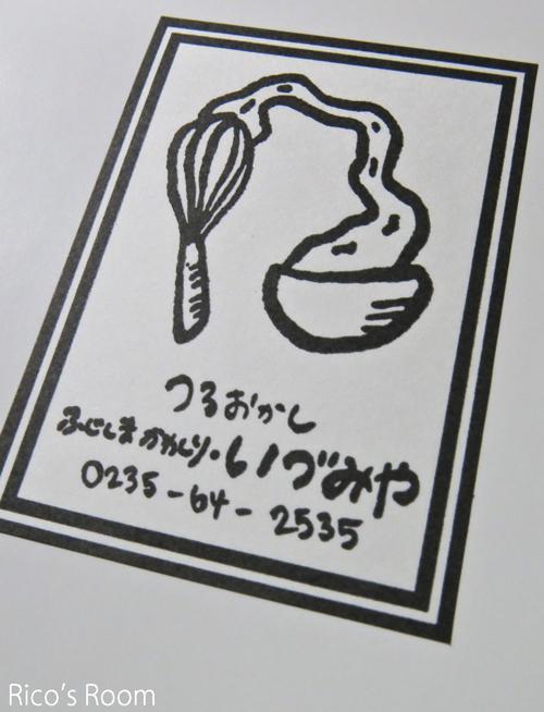 R 鶴岡市藤島『いづみや』さんのチーズケーキ&シュークリーム♡