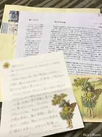 R 福島沖地震にビックリ!&「テーマ/働く」エッセイ受賞のお手紙