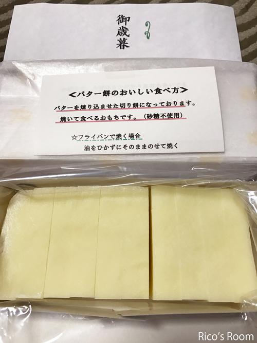 R 極上♪『東根菓子舗/バター餅&富士屋ホテル/メープルシロップ』の巻♪