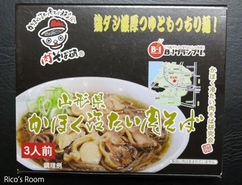 R 河北町谷地名物『冷たい肉そば/一寸亭本店』をはじめていただきました!