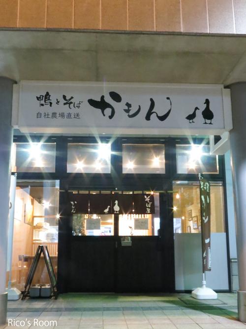 R 新庄駅『そば屋 かもん』初入店!『鴨せいろ』に舌鼓の巻♪