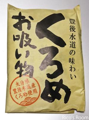 R 九州のおみやげ『黒田丸官兵衛、ゆずごしょう、うまかっちゃん』