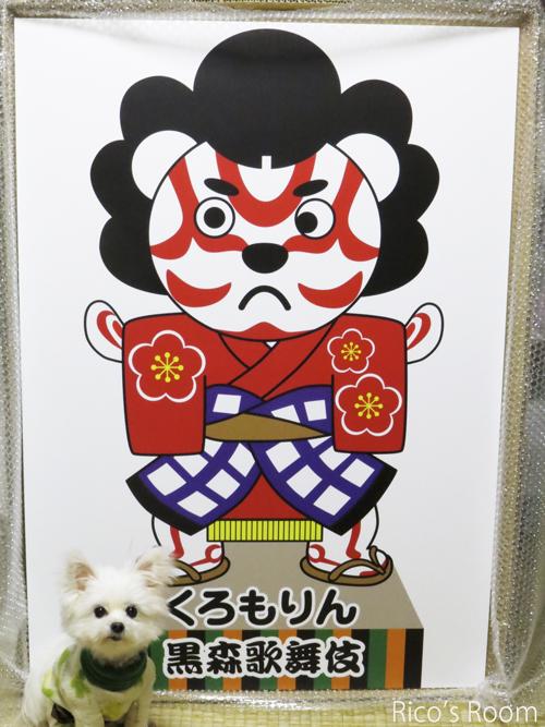 R 黒森歌舞伎公認キャラクター『くろもりん』のB1パネルが届きました♪