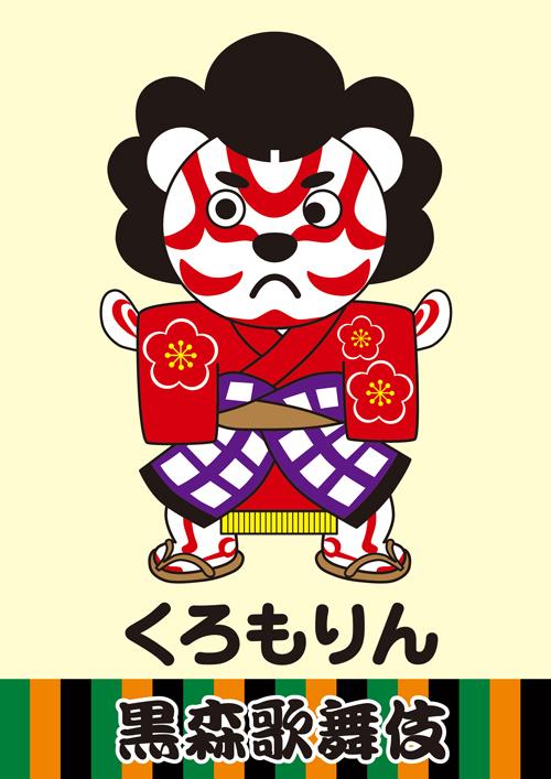 R 2月20日は、『歌舞伎の日』ということで、隈取りのお話し