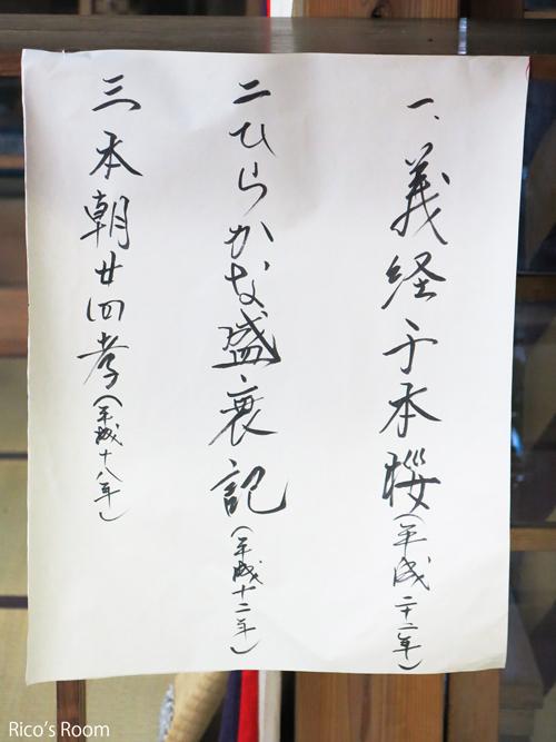 R 黒森歌舞伎『ご神撰の儀』&『太夫振舞』/黒森歌舞伎ポーランド公演ポスター