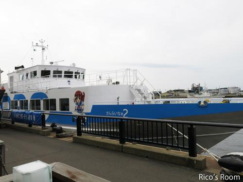 R 本日より『定期船とびしま』は、定期点検のため『さんらいなぁ2』で運行します!