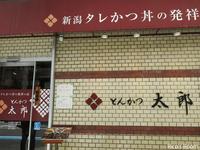 R 新潟ご当地グルメ タレかつ丼の発祥の店『とんかつ太郎』のタレかつ丼お持ち帰りの巻♪