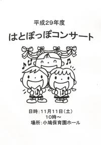 R 小鳩保育園『平成29年度 はとぽっぽコンサート』にルリアールで出演させていただきます♪