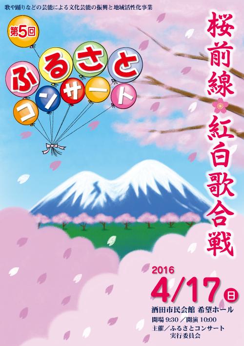 R『酒田の春2016』イラスト完成♪ 第5回ふるさとコンサート4/17希望ホールにて開催されます