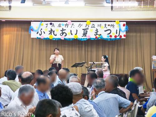 R JA庄内たがわ立川支所『ふれあい夏まつり2015』にY&R出演させていただきました♪