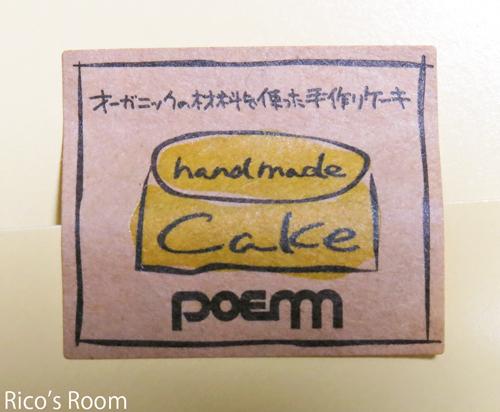 R ぽえむ酒田中町店/きのこクリームパスタ&手作りケーキ