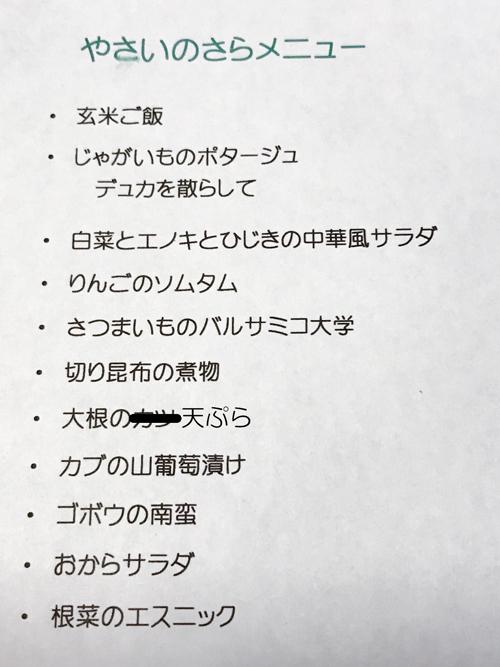 R『やさいのさら/サトウエミコさんのご飯を食べる会』@マンマカフェ ブレーメン(酒田)