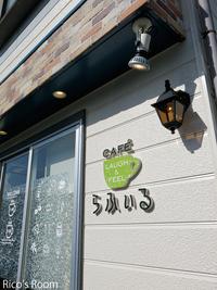 R 新規開拓!CAFE『らふぃる』(酒田市大町)で、美味しいランチの巻♪